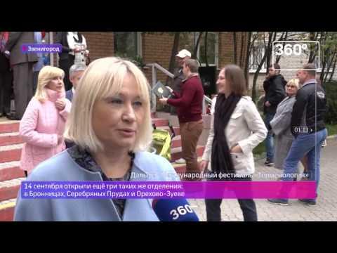 - Территориальное управление Звенигород