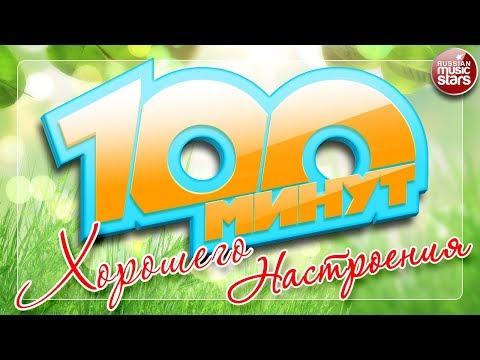 100 МИНУТ ХОРОШЕГО НАСТРОЕНИЯ ☼ ТОЛЬКО ПОЗИТИВНЫЕ ПЕСНИ ☼ ОТЛИЧНОГО ВСЕМ НАСТРОЕНИЯ!!!