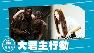 癡電影-大君主行動
