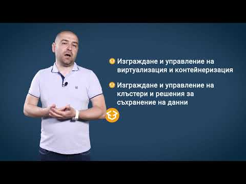 Windows System Administration Advanced - юни 2021