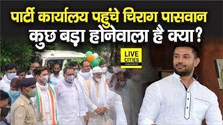 Bihar Election से पहले Chirag Paswan हुए एक्टिव, Patna LJP Office में हो रही अहम बैठक | Bihar News - Download this Video in MP3, M4A, WEBM, MP4, 3GP