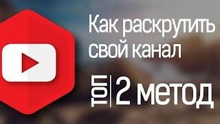Набираем подписчиков на YouTube канал   Раскрутка Ютуб канала. Метод 2