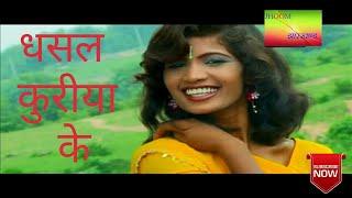 Singer - Ignesh Kumar !! Dhasal Kuriya !! Theth Nagpuri Song !! Album - Akhara Kar Rashika