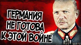 Что Думал Гудериан о Вторжении В СССР?