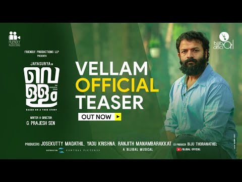 Vellam Song Lyrics -Jayasurya Malayalam Movie 2021