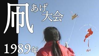 平成元年の凧あげ大会【なつかしが】