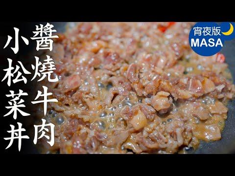 健康的炒菜料理牛肉小松菜丼飯做法