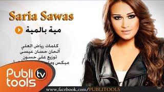 اغاني حصرية سارية السواس / مية بالمية Saria Sawas 100% تحميل MP3