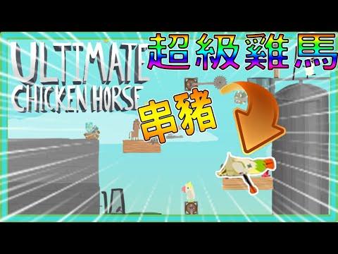 【翔龍實況】超級雞馬 遊戲精華 ➽通通串起來