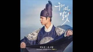 My Person - Park Bo Gum [Moonlight Drawn by Clouds OST]