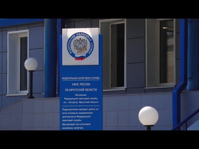 ИФНС посчитала налоги ангарчан