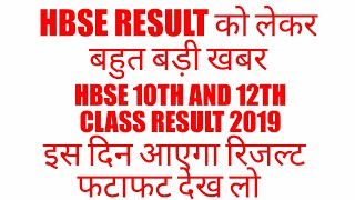 HBSE RESULT NEW UPDATE 2019 HBSE 10TH CLASS RESULT 2019 HBSE 12TH CLASS RESULT 2019 AMIT BOSS
