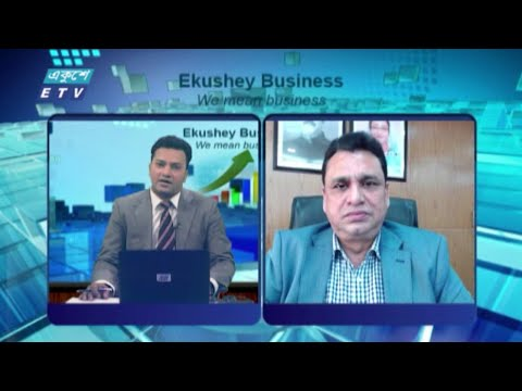 Ekushey Business || একুশে বিজনেস || 01 March 2021 || ETV Business