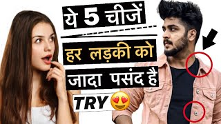 5 Things Men Wear That Women LOVE | Hindi | Fashion Tricks That Girls Love