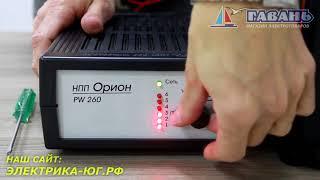 Автомобильное зарядное устройство ОРИОН PW260