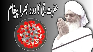 Latest Bayaan By Hazrat Peer Zulfiqar sahab Naqshbandi db about COVID19 || CORONAVIRUS China ||
