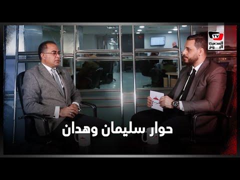 بالسياسة | سليمان وهدان يتحدث عن الخطوط الحمراء للمعارضة ودور «مستقبل وطن» في إسقاط عبدالعليم داود