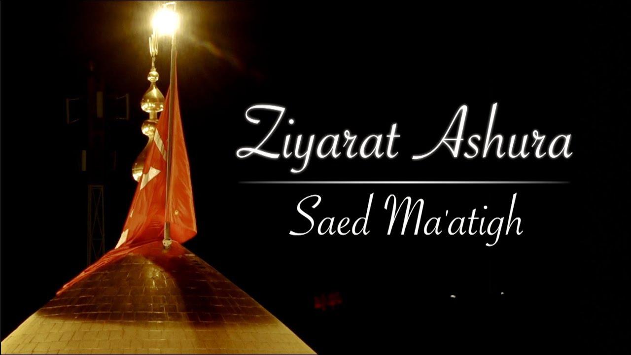 Ziyarat Ashura | Saed Ma'atigh