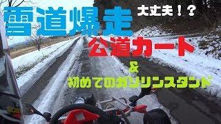 公道カート【通称マリカー!?】雪道フルカウンター爆走&初めてのガソリンスタンド給油 F-kart X-kart