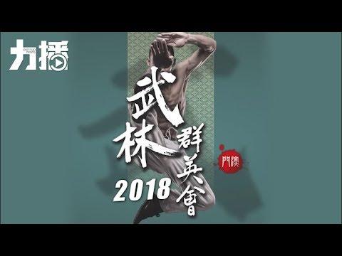武林群英會2018今日開幕