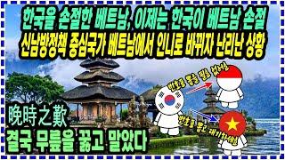 한국을 손절한 베트남, 이제는 한국이 베트남 손절 👊 신남방정책 중심국가 베트남에서 인도네시아로 바뀌자 난리난 상황 😎 晩時之歎 결국 무릎을 꿇고 말았다.