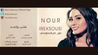 """تحميل اغاني نور عرقسوسي - """"قلب واحد"""" Nour Ireksousi MP3"""