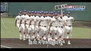 2010高校野球選手権岩手県大会シード校&注目校入場行進