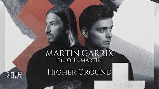 【和訳】Martin Garrix feat. John Martin - Higher Ground