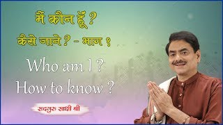 Who am I? How to know?_Part 1