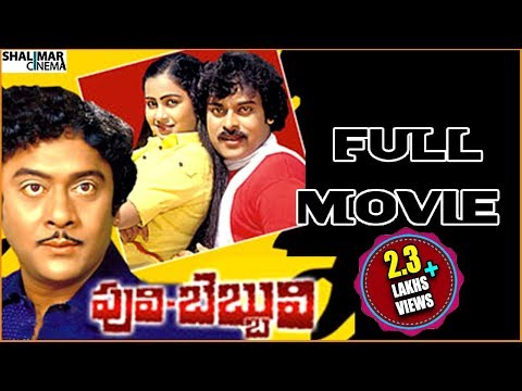 Puli Bebbuli Telugu Full Length Movie || Chiranjeevi, Krishnam Raju, Radhika