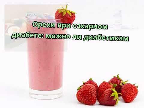 Azúcar en la sangre con diabetes insípida