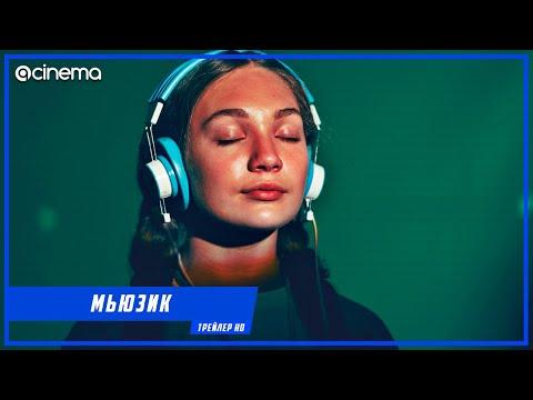 Мьюзик  ✔️ Русский трейлер (2021)