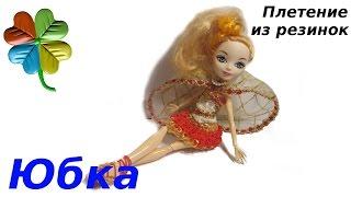 Плетение из резинок. Одежда для кукол - юбка для Эпл Вайт. Урок 47 ♣Klementina Loom♣
