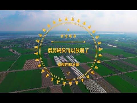智慧農業宣傳影片(遠端程控系統)