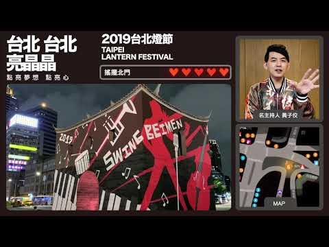 2019台北燈節-攻略篇:知名主持人 黃子佼推薦「搖擺北門」