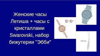 """Женские часы + Набор бижутерии """"Эбби"""""""