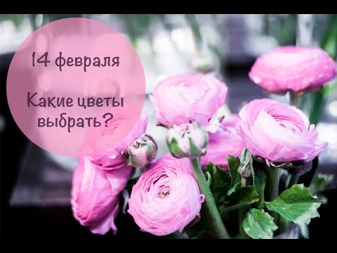 14 февраля | День Святого Валентина | Какие цветы подарить?