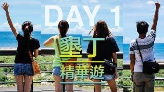 《墾丁精華遊》Day 1 - 暴食團起航!