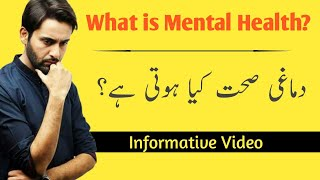 What Is MENTAL HEALTH? || Awareness About Mental Health In Urdu / Hindi - OUT