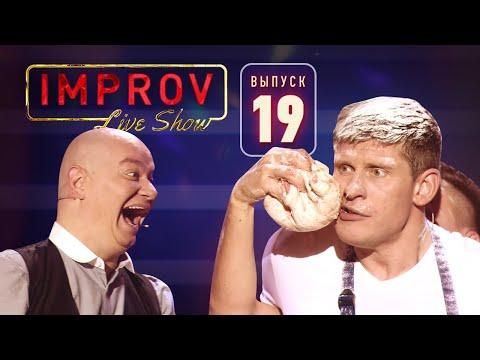 Полный выпуск Импров Ливе Шов от 4.12.2019