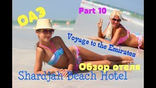 ОБЗОР ОТЕЛЯ Beach Hotel Shardjah / Hotel Review / Beach and Pools