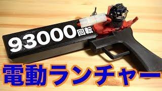 【れおしょ】現世最強改造独楽射出装置爆誕 ベイブレードバースト 【LEOLAB #52】