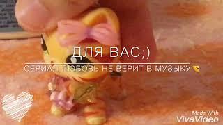( сериал) Любовь не верит в музыку 2 серия 1 сезон