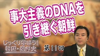 第11回 事大主義のDNAを引き継ぐ朝鮮