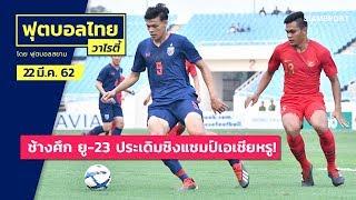 ศุภชัย ซัดเบิ้ล! ยู-23 ประเดิมชิงแชมป์เอเชียชนะ อินโดนีเซีย 4-0 | ฟุตบอลไทยวาไรตี้LIVE 22.03.62