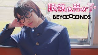 BEYOOOOONDS『眼鏡の男の子』(BEYOOOOONDS [The boy with the glasses.])(Promotion Edit)