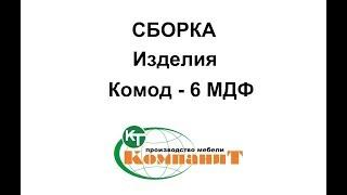 Комод 6 (МДФ) от компании Укрполюс - Мебель для Вас! - видео