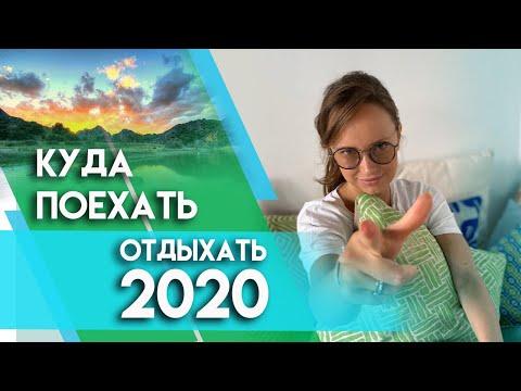 Куда поехать отдыхать в России в 2020? Бюджетные варианты для путешествий и туризма Советы турагента