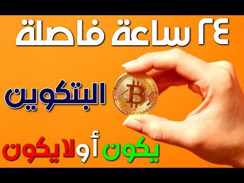 Hogyan kell befektetni bitcoin készletbe