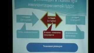БалансМедЭстетик. 28.02.17. Доклад по нитям DarVin  на клубе косметологов.